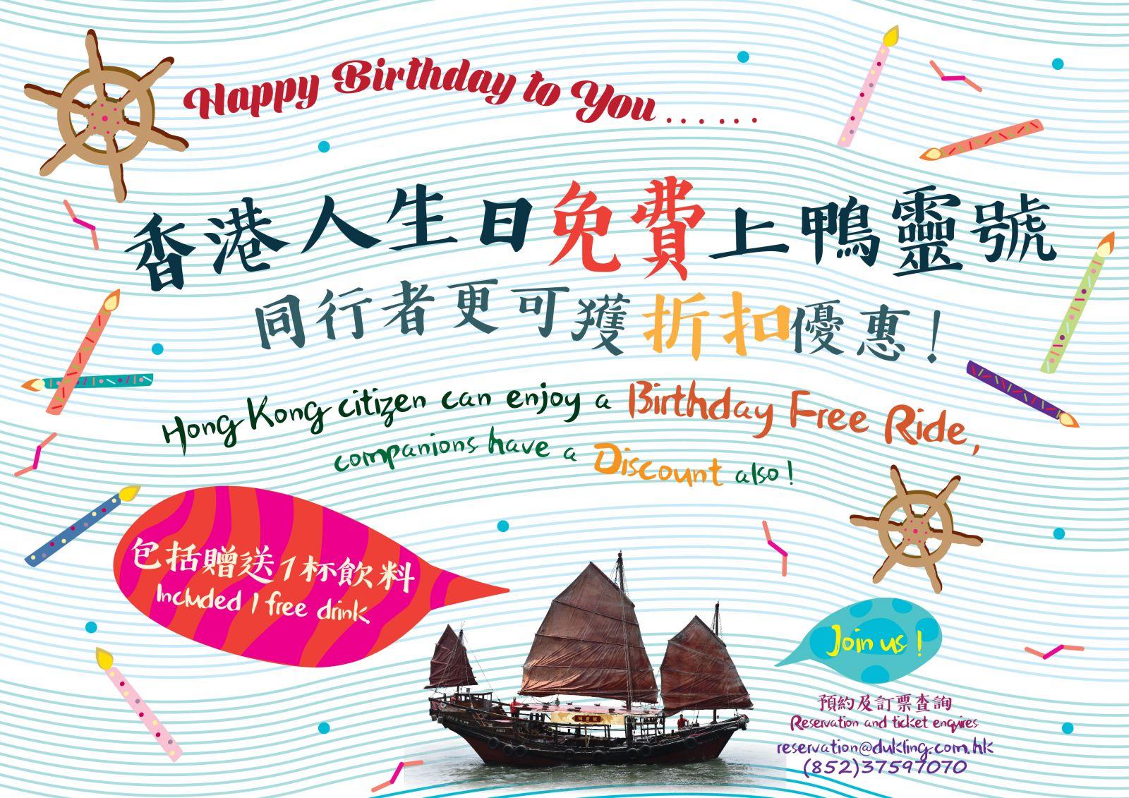 81c6976f43b Birthday Offer - Dukling